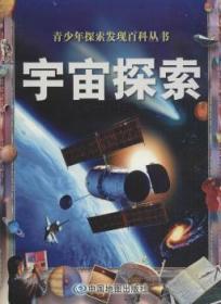 全新正版图书 宇宙探索未知中国地图出版社9787503173660 宇宙青少年读物只售正版图书