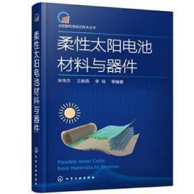 全新正版图书 柔性太阳电池材料与器件(精)/太阳能利用前沿技术丛书宋伟杰化学工业出版社9787122381309 太阳能电池研究本科及以上只售正版图书