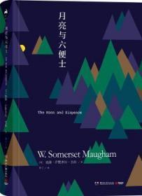 全新正版图书 月亮与六便士威廉·萨默塞特·毛姆湖南文艺出版社9787540484743 长篇小说英国现代只售正版图书