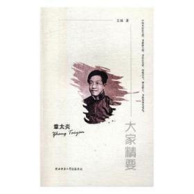 全新正版图书 章太炎-大家精要林陕西师范大学出社9787561388754 章太炎传记只售正版图书