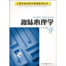 全新正版图书 趣味心理学阮鹏四川出版集团9787540852955只售正版图书