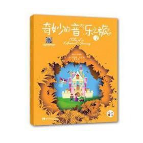 全新正版图书 奇妙的音乐之旅2伊丽娜戈林西南师范大学出版社9787562196242 音乐儿童读物只售正版图书
