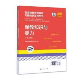 全新正版图书 《保教知识与能力(幼儿园)》国家教师资格考试研究院写江西高校出版社9787549391110只售正版图书