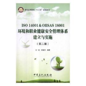 全新正版图书 ISO 14001 & OHSAS 18001环境和职业健康管理体系建立与实施刘宏中国石化出版社9787511439093 环境管理体系中国高等教育教材只售正版图书
