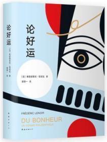 全新正版图书 论好运弗雷德里克·勒诺瓦南海出版公司9787544273749只售正版图书