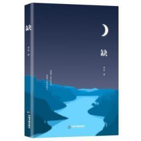 全新正版图书 缺孟丽中国书籍出版社9787506881081 诗集中国当代普通大众只售正版图书