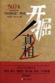 全新正版图书 开掘-2吴湘韩语文出版社9787802413566 新闻报道作品集中国当代只售正版图书