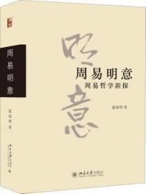 全新正版图书 周易明意:周易哲学新探温海明北京大学出版社有限公司9787301308004  对中国哲学和周易感兴趣的读者只售正版图书