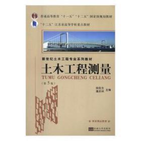 全新正版图书 土木工程测量胡伍生东南大学出版社9787564166465 土木工程工程测量高等学校教材只售正版图书