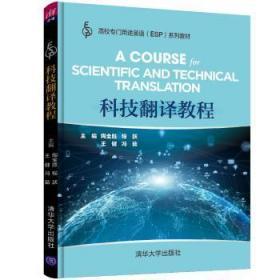 全新正版图书 科技翻译教程陶全胜清华大学出版社9787302534846只售正版图书