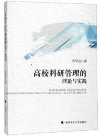 全新正版图书 高校科研管理的理论与实践杜学亮中国政法大学出版社9787562090571只售正版图书