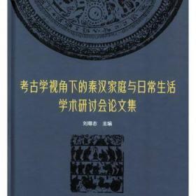 全新正版图书 考古学视角下的秦汉家庭与日常生活学术研讨会论文集刘尊志科学出版社9787030625953只售正版图书