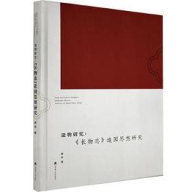 全新正版图书 造物研究:《长物志》造园思想研究谢华武汉理工大学出版社9787562962274 工业设计研究普通大众只售正版图书