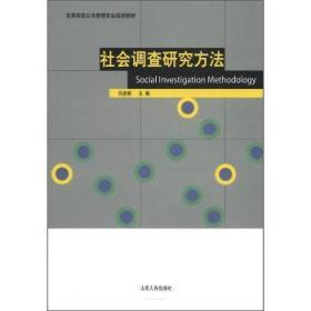 全新正版图书 社会调查研究方法许彦琳山东人民出版社9787209059817只售正版图书