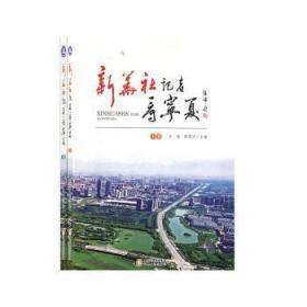 全新正版图书 新华社记者看宁夏(全2册)磊宁夏人民出版社9787227071143只售正版图书