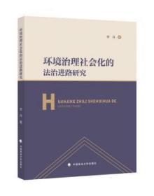 全新正版图书 环境治理社会化的法路研究李丹中国政法大学出版社有限责任公司9787562073789 环境保护法研究中国普通大众只售正版图书
