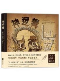 全新正版图书 神逻辑(2021版)阿里·阿莫萨维北京联合出版有限责任公司9787559642530 逻辑学通俗读物普通大众只售正版图书