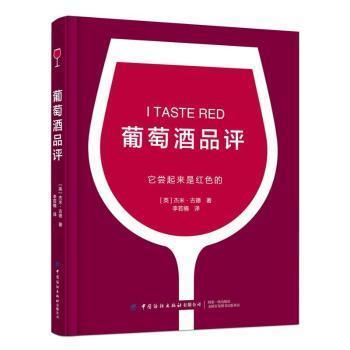 葡萄酒品评