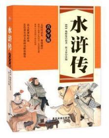 全新正版图书 水浒传-青少年版施耐庵 广东旅游出版社9787807668602只售正版图书