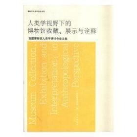 全新正版图书 人类学视野下的博物馆收藏、展示与诠释:首届博物馆人类学研讨会论文集郑茜民族出版社9787105157754只售正版图书