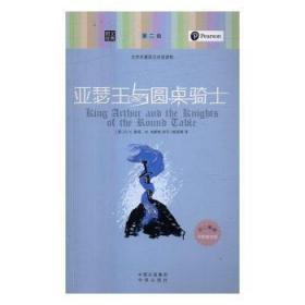 全新正版图书 亚瑟王与圆桌骑士斯旺中译出版社9787500148210 英语汉语对照读物只售正版图书