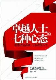 全新正版图书 人士的七种心态:思想决定高度 心态改变人生雷建军上海科学技术文献出版社9787543948457 心理通俗读物只售正版图书