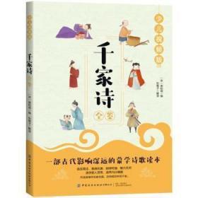 千家诗全鉴(少儿视频版)