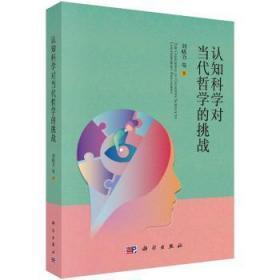 全新正版图书 认知科学对当代哲学的挑战刘晓力中国科技出版传媒股份有限公司9787030662774 认知科学研究普通大众只售正版图书