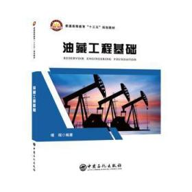 全新正版图书 油藏工程基础傅程中国石化出版社有限公司9787511454133只售正版图书