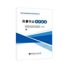 全新正版图书 起重作业检查中国石油化工股份有限公司炼油事中国石化出版社9787511454737只售正版图书