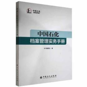 全新正版图书 中国石化档案管理实务手册本书委会中国石化出版社9787511461773只售正版图书