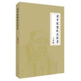 全新正版图书 老子思想及其演变剑河南人民出版社有限责任公司9787215122413 道家道德经研究普通大众只售正版图书