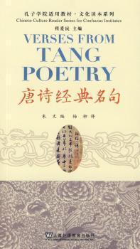 孔子学院适用教材·文化读本系列 唐诗经典名句