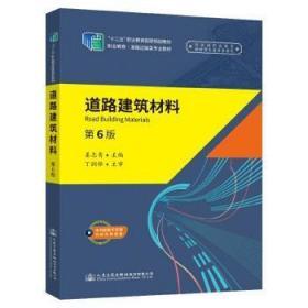 全新正版图书 道路建筑材料(第6版)姜志青人民交通出版社股份有限公司9787114165856 道路工程建筑材料高等学校教材本科及以上只售正版图书