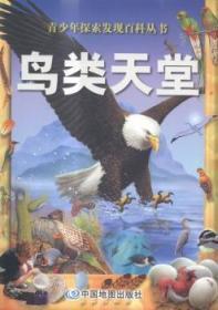 全新正版图书 鸟类天堂未知中国地图出版社9787503173127 鸟类青少年读物只售正版图书