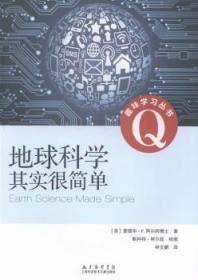 全新正版图书 地球科学其实很简单爱德华·阿尔宾上海科学技术文献出版社9787543960176 地球科学普及读物只售正版图书