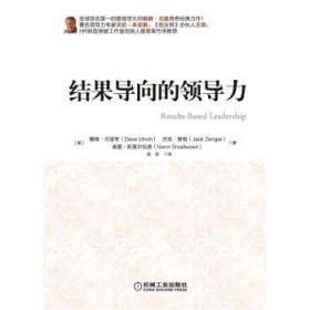全新正版图书 结果导向力戴维·尤里奇机械工业出版社9787111533597只售正版图书