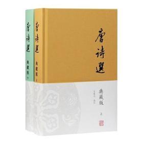 唐诗选(典藏版)(全二册)  马茂元 选注 上海古籍出版社 9787532599646