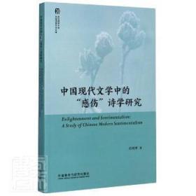 """全新正版图书 中国现代文学中的""""感伤""""诗学研究刘外语教学与研究出版社有限责任公司9787521315028 诗学研究中国现代普通大众只售正版图书"""