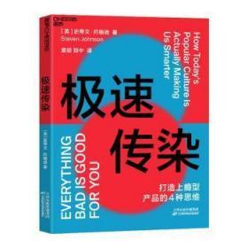 全新正版图书 极速传染史蒂文·约翰逊天津科学技术出版社9787557685744 群众文化文化传播研究普通大众只售正版图书