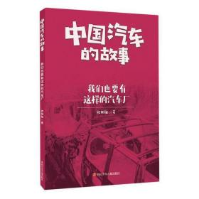 中国汽车的故事:我们也要有这样的汽车厂