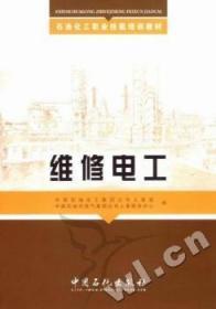 全新正版图书 维修电工中国石油化工集团公司人事部中国石化出版社有限公司9787802294936 电工维修技术教育教材只售正版图书