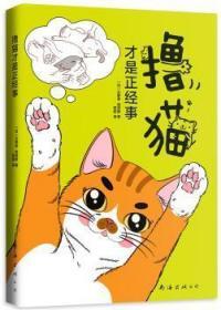 全新正版图书 撸猫才是正经事石野孝南海出版公司9787544295864只售正版图书