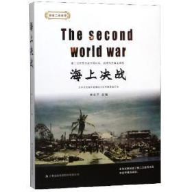 全新正版图书 海上决战申吉林出版集团股份有限公司9787558166891只售正版图书