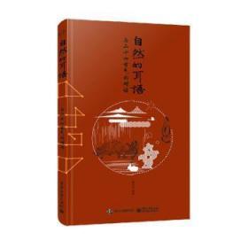 全新正版图书 自然的耳语 与二十四节气的对话蒋云涛电子工业出版社9787121386183 二十四节气普及读物普通大众只售正版图书