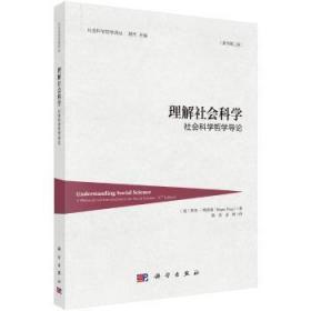 全新正版图书 理解社会科学:社会科学哲学导论罗杰·特里格科学出版社9787030591777只售正版图书