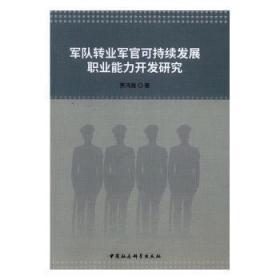全新正版图书 军队转业军官可持续发展职业能力开发研究贾鸿雁中国社会科学出版社9787516186541 军官转业职业择研究中国只售正版图书