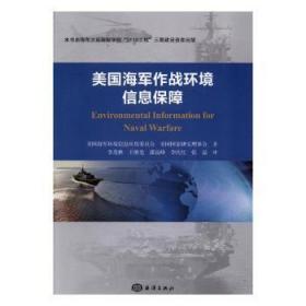 全新正版图书 美国海军作战环境信息保障美国海军环境信息应用委员会海洋出版社9787502795436 海军环境信息保障体系研究美国只售正版图书