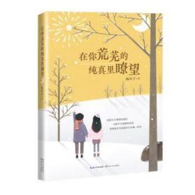 全新正版图书 在你荒芜的纯真里瞭望杨印子文长江文艺出版社9787535483188 长篇小说中国当代只售正版图书