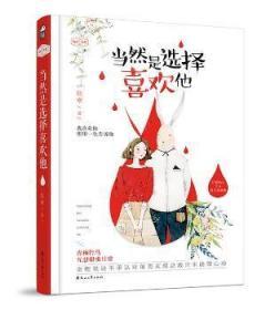 全新正版图书 当然是选择喜欢他轻寒花山文艺出版社9787551137492 言情小说中国当代只售正版图书
